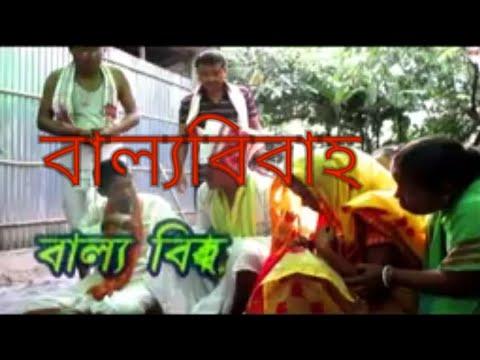 বাল্যবিবাহ ll Funny Video ll Tirap Ray Choudhury ll
