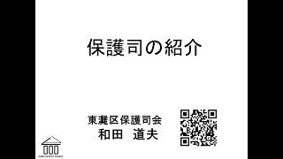 チャンネル東灘区保護司会(保護司の紹介)