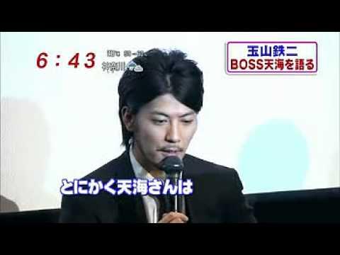 Tetsuji Tamayama: BOSS2 發佈會