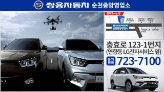 H 쌍용자동차순천중앙판매대리점 순천 160926 20s