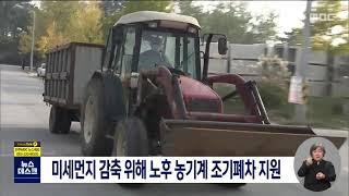[뉴스데스크] 미세먼지 감축 위해 노후 농기계 조기폐차…