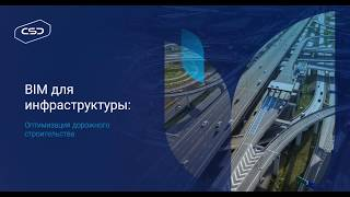 Оптимизация дорожного строительства