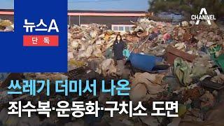 [단독]쓰레기 더미서 '죄수복·운동화·구치소 도면' 나…