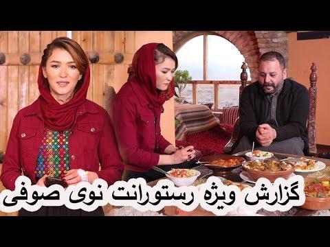 گزارش ویژه رستورانت نوی صوفی در کابل   New Sufi Restaurant in Kabul