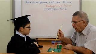 Урок 8  Электрон, протон, нейтрон. Атом. Головин Петр Петрович