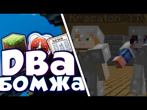 ДВА БОМЖА ПОСТРОИЛИ СЕБЕ ДОМ! БОМЖИ КУПИЛИ МОПЕД! l БОМЖ Minecraft |