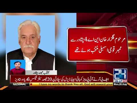PESHAWAR, PTI Leader, MNA Gulzar Khan Died Due To Heart Attack