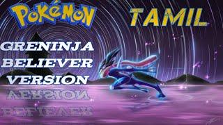Pokemon greninja believer song in Tamil | Pokemon [AMV] in Tamil