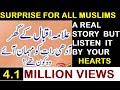 Allama Iqbal k ghar ma aadhi raat ko kon aa sakta hai? Aik Hairat angaiz waqya | Umer Faiz Qadri