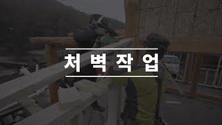 처벽 작업 / 한국통나무학교