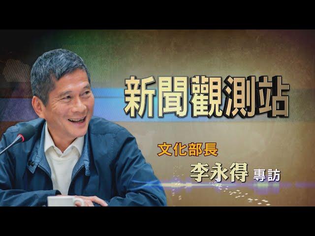 【新聞觀測站】打造台灣品牌力 文化部長李永得專訪 2020.08.08
