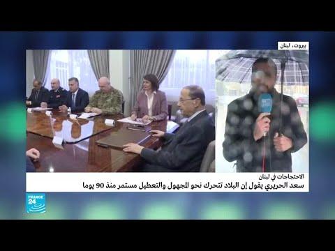 عون يترأس اجتماعا أمنيا في بيروت لبحث المواجهات غير المسبوقة خلال المظاهرات  - نشر قبل 2 ساعة