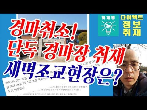 [취재 !] 허재영  경주 취소된 새벽 경마장