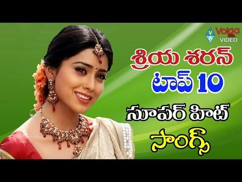 Shriya Saran Top 10 Super Hit Songs ( శ్రియ శరన్ టాప్ 10 సూపర్ హిట్ సాంగ్స్ )    Shriya Saran Songs