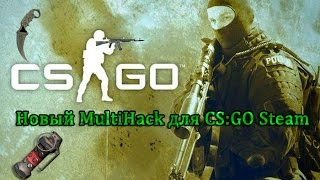 Новый MultiHack для CS:GO Steam.