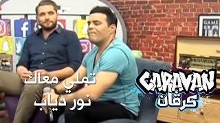تملي معاك - نور دياب