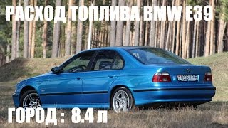 Отын шығыны BMW E39 523i М52TU. Режимі СУПЕР ҮНЕМДЕУ.