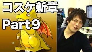 #9パズドラ【コスケ新章】降臨ノーコンを目指して(2600万ゴッドフェス!) thumbnail