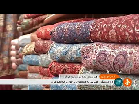 Iran Yazd city, Gift & Handicrafts سوقاتي شهر يزد ايران
