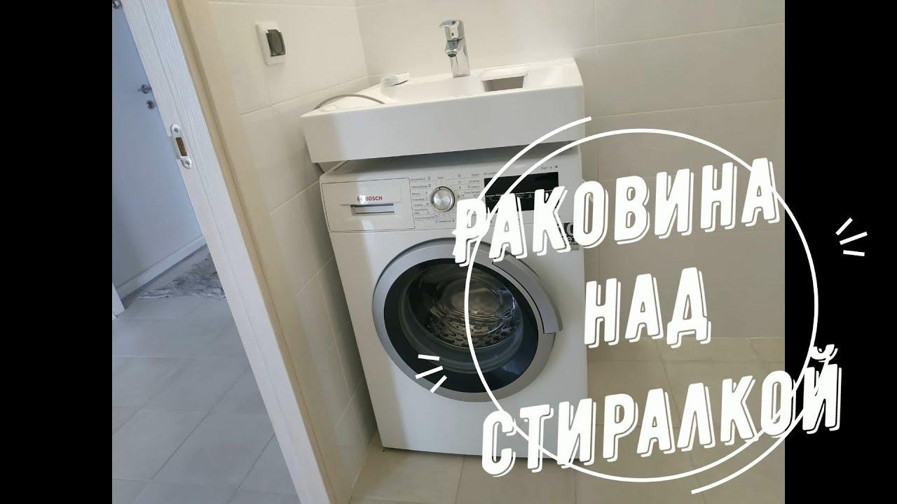 Раковина над стиральной машиной.Установка и результат.
