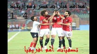 اجمل اهداف مصر وسوازيلاند فى #كأس الامم الافريقيه   4 -1 (محمد الكولينى )1