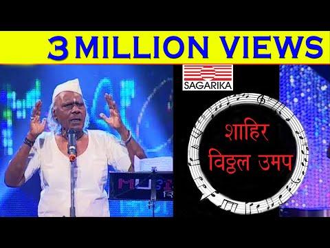 Mazhi Maina/Shahir Vithal Umap / Marathi Folk/Sagarika Live