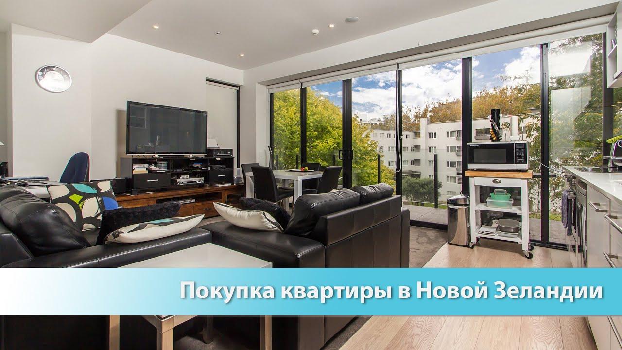 Покупка недвижимости в новой зеландии нью йорк недвижимость цены
