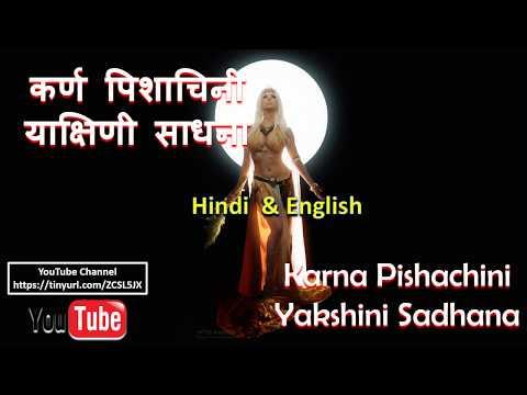 कर्ण पिशाचिनी याक्षिणी साधना ( Karnapishachini Yakshini )