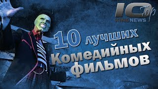 ТОП 10 лучших комедий по версии KinoNews