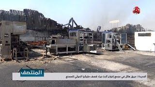 الحديدة : حريق هائل في مجمع إخوان ثابت جراء قصف مليشيا الحوثي للمصنع