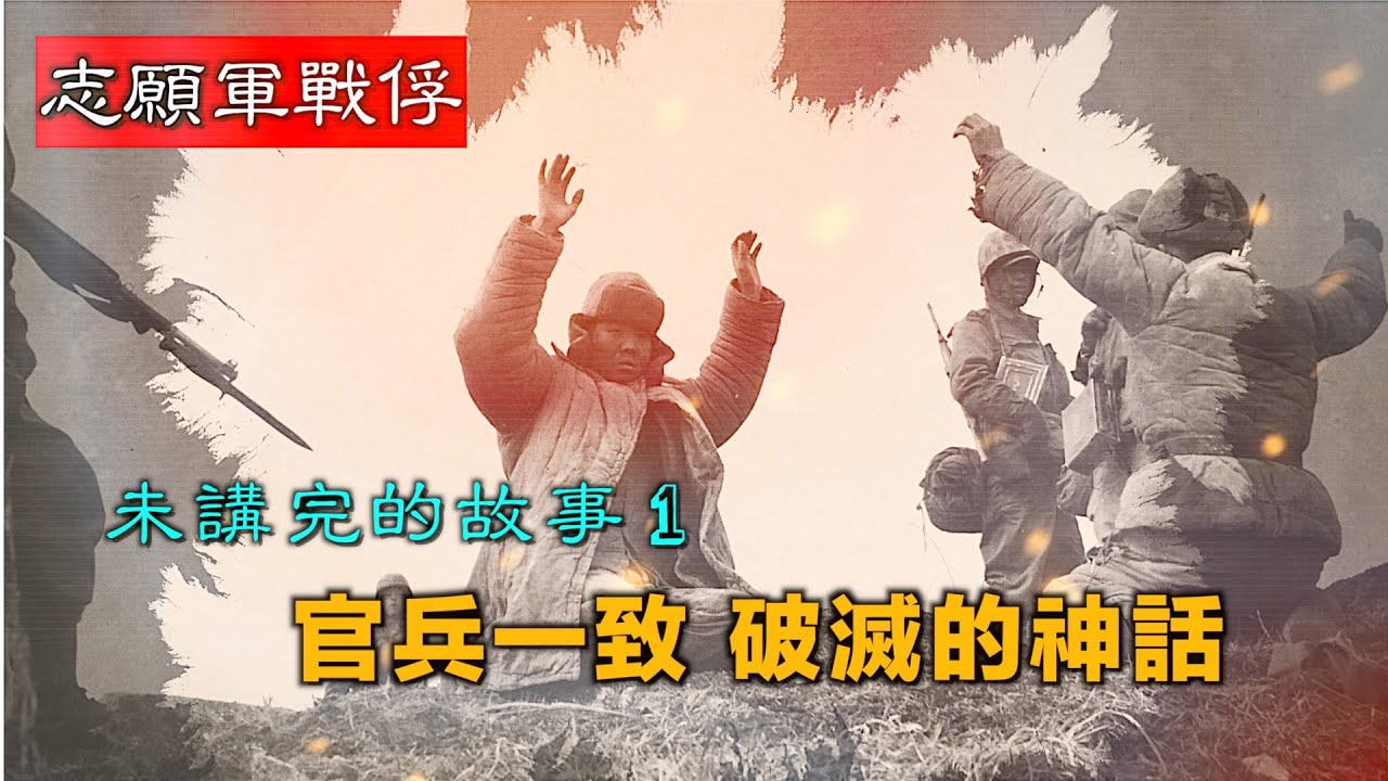 禁忌史話:志願軍戰俘 未講完的故事1-官兵一致 破滅的神話