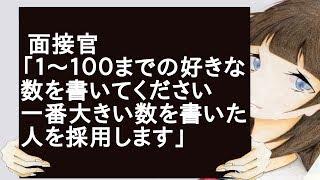 面接官「1~100までの好きな数を書いてください 一番大きい数を書いた人を採用します」 thumbnail
