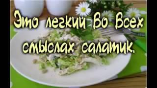 Рецепты  Салат Дамский угодник