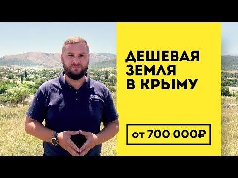 Низкие цены на ИЖС в Крыму / участки в Симферополе, Ти-Арт
