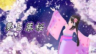 『夢と葉桜 -Yume To Hazakura-』 *covered by 雛乃木まや/Maya Hinanogi