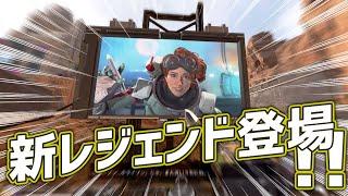 【APEX LEGENDS】新レジェンド確定!㊙映像大公開!!【エーペックスレジェンズ】