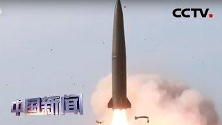[中国新闻] 朝鲜:近日火力打击训练属正常军事训练 | CCTV中文国际