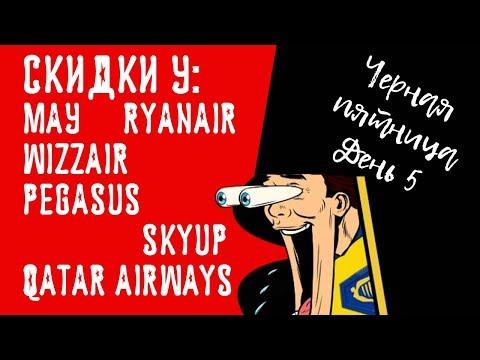 ЧЕРНАЯ ПЯТНИЦА у МАУ, Wizzair, Ryanair, Pegasus, SkyUp
