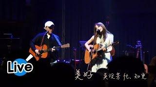 吳汶芳 Fang Wu、知更 John Stoniae【美好 Precious】Official Live @西門河岸留言