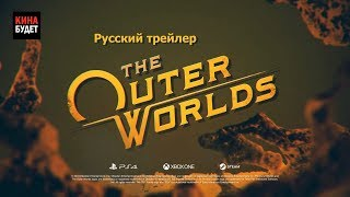 The Outer Worlds 2019 Русский трейлер КИНА БУДЕТ