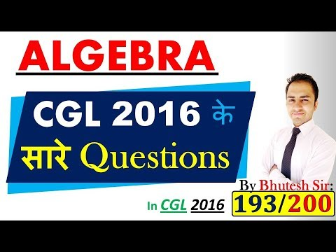 Previous year questions of SSC CGL 2016 || Algebra