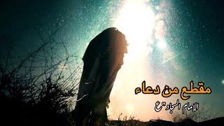 مقطع من دعاء الإمام السجاد في ليلة ميلاده المبارك | د.الشيخ أحمد الوائلي