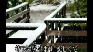 山脇いずみ雪桟橋 唄入り映像
