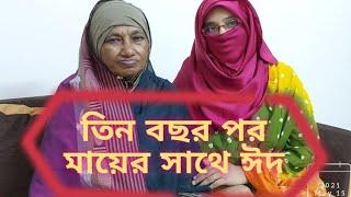 তিন বছর পর মায়ের সাথে ঈদ করলাম🥰 আলহামদুলিল্লাহ|| ঈদের খুশি ডাবল ডাবল