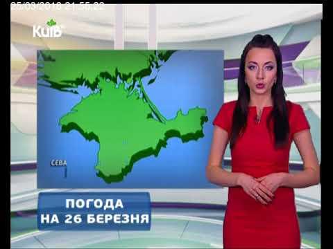 Телеканал Київ: Погода на 26.03.18