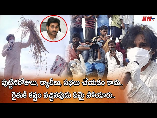 పుట్టినరోజులు,ర్యాలీలు చెయ్యడం కాదు రైతుకి కష్టం వస్తే ఏమైపోయారుPawan demands YCP Govt about farmers