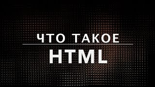 что такое язык разметки HTML и гипертекст. Курс по HTML (1 из 20)
