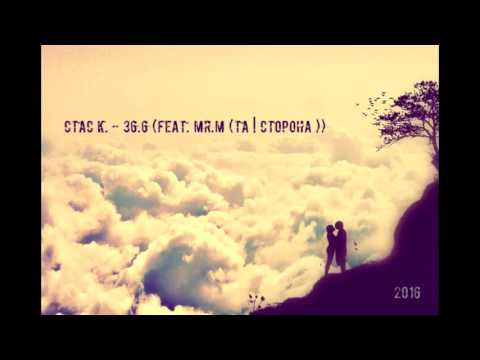 Стас Корелин (Feat. Mr.M (Та Сторона)) - 36.6