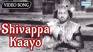 Shivappa Kaayo Tande - Bedara Kannappa - Devotional Kannada Songs