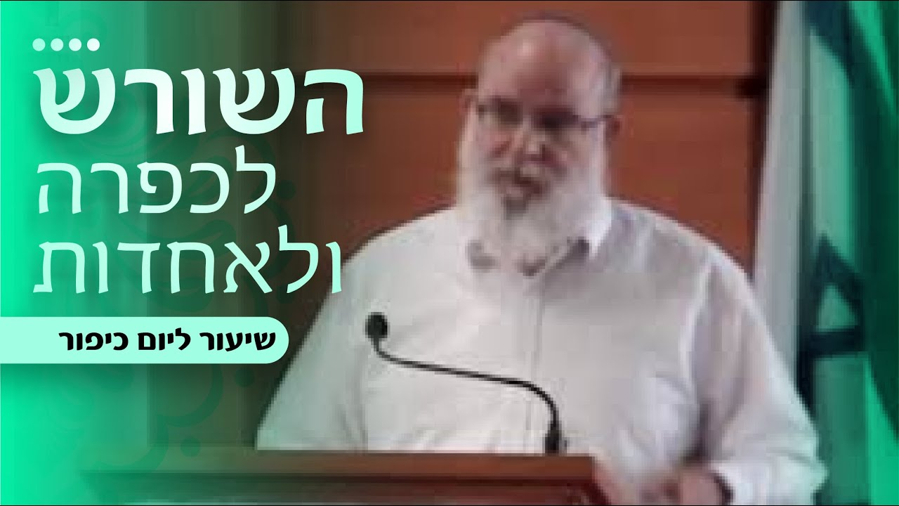 שיעור ליום כיפור | היראה - השורש לכפרה ולאחדות ישראל | הרב אליעזר קשתיאל